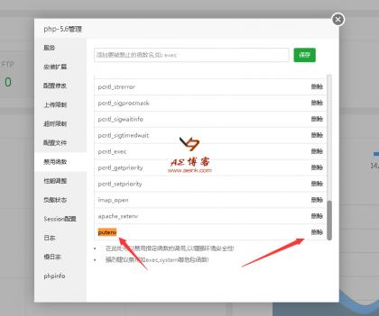 linux宝塔面板安装composer失败的问题