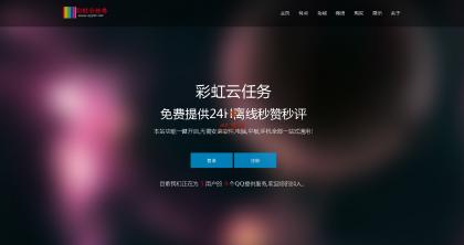 彩虹云任务(秒赞网)7.33免授权