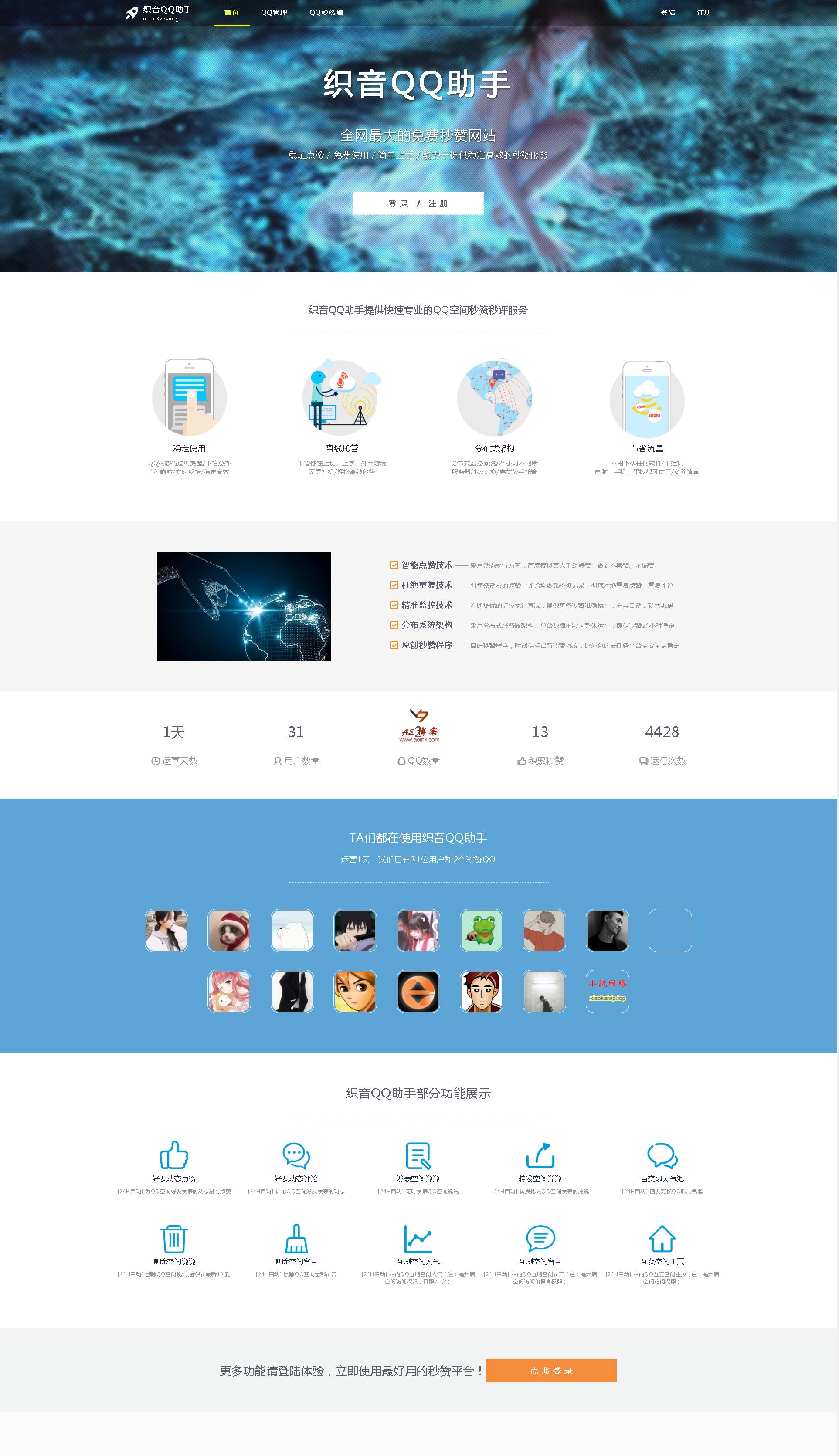 织音QQ助手 - 全网最大的免费秒赞网站.png