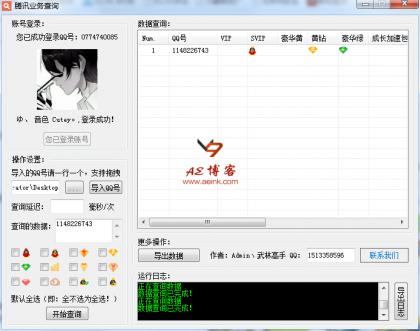 腾讯业务查询小助手 V1.2