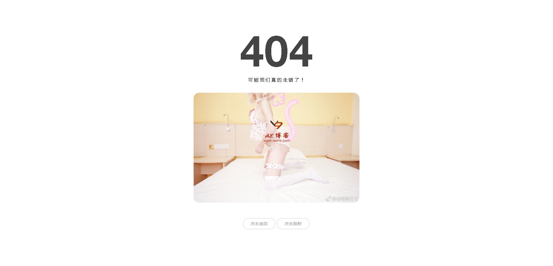 404 - 该页面不存在.png