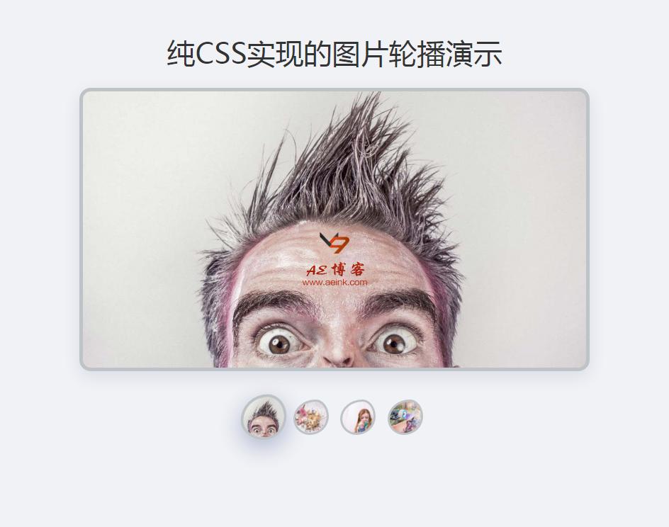 纯CSS实现的图片轮播演示k.png