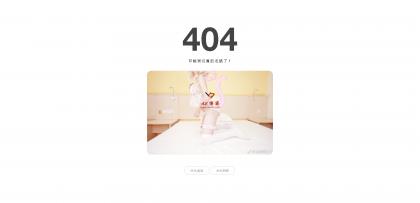 淘宝买家秀版404HTML页面模板
