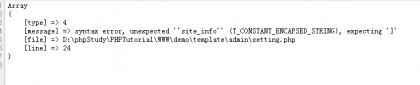 PHP错误代码500 快速定位方法