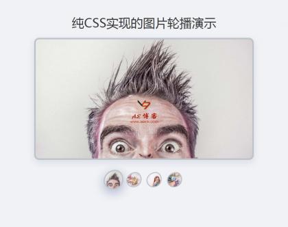 纯CSS实现的图片轮播演示