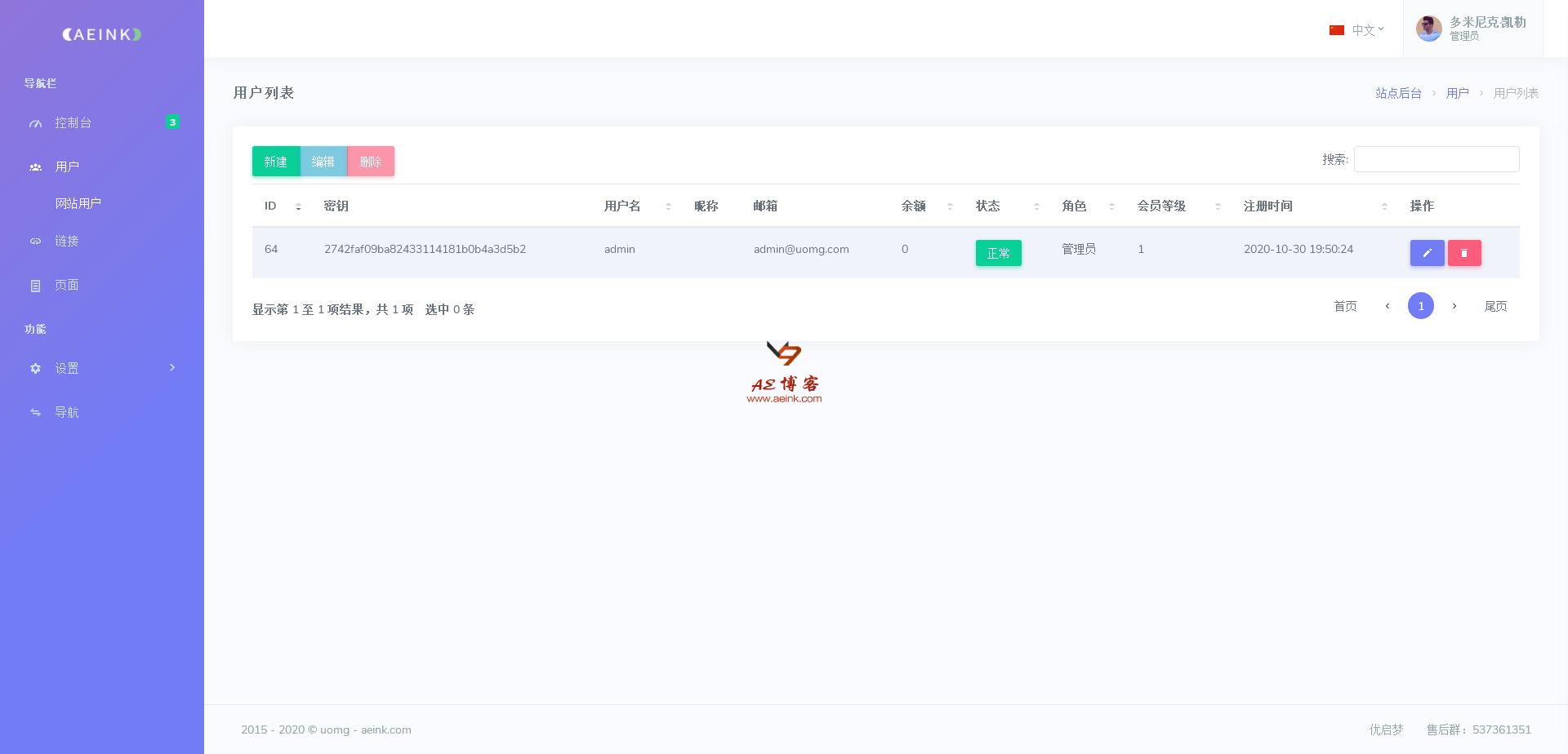 用户列表 - 优启梦定制平台.png
