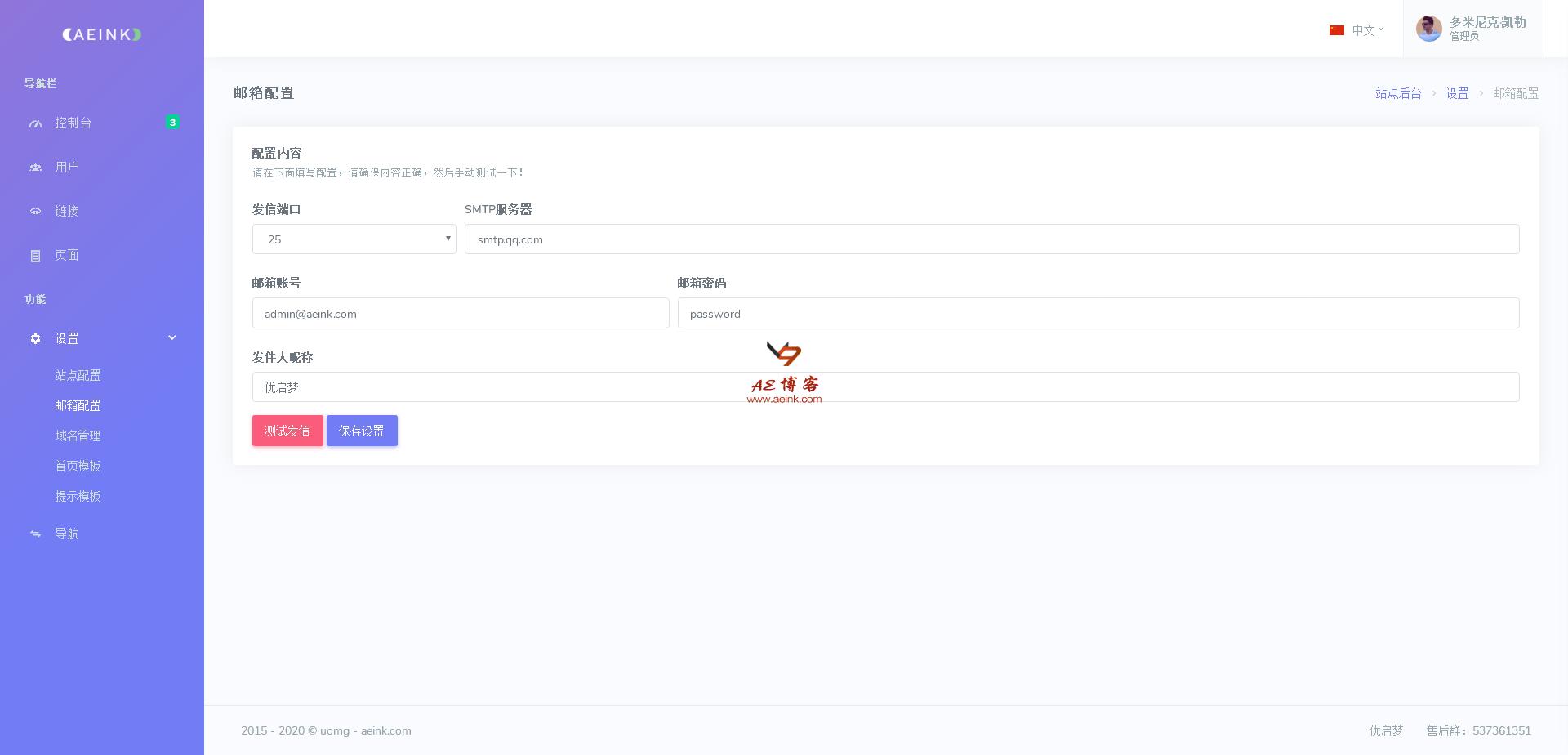 邮箱配置 - 优启梦定制平台.png