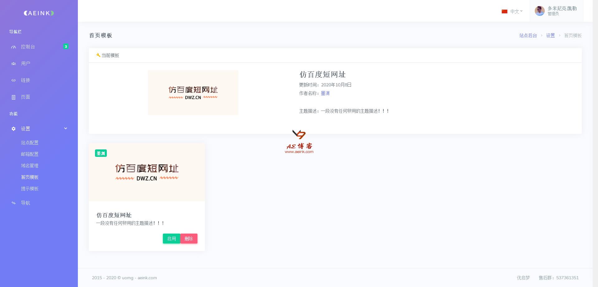 首页模板 - 优启梦定制平台.png
