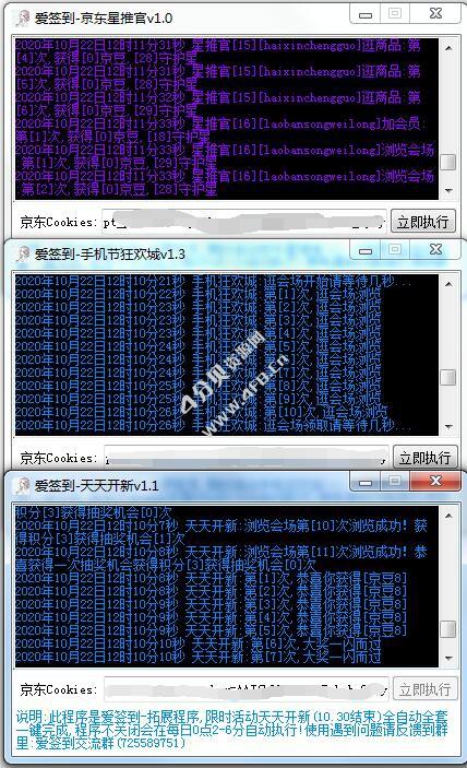 每天1000+京豆,3款软件一键完成任务抽奖(京东星推官/天天开新/手机狂欢城)