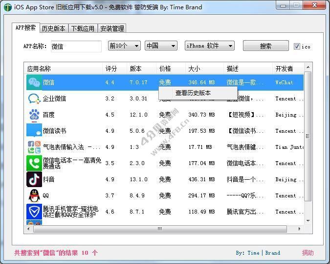 苹果IOS软件旧版本下载v5.0工具分享,可下载任意老版本APP