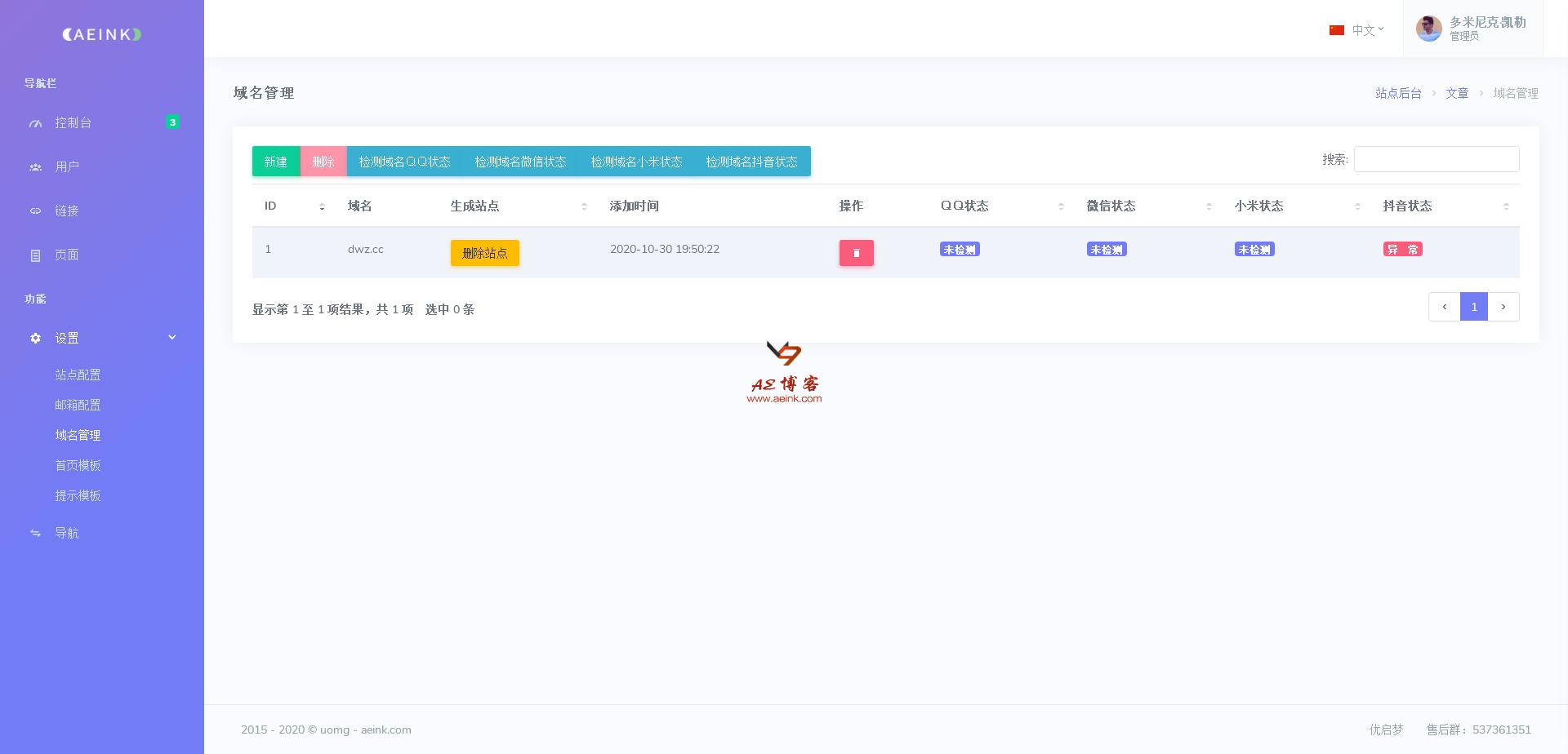 域名管理 - 优启梦定制平台.png