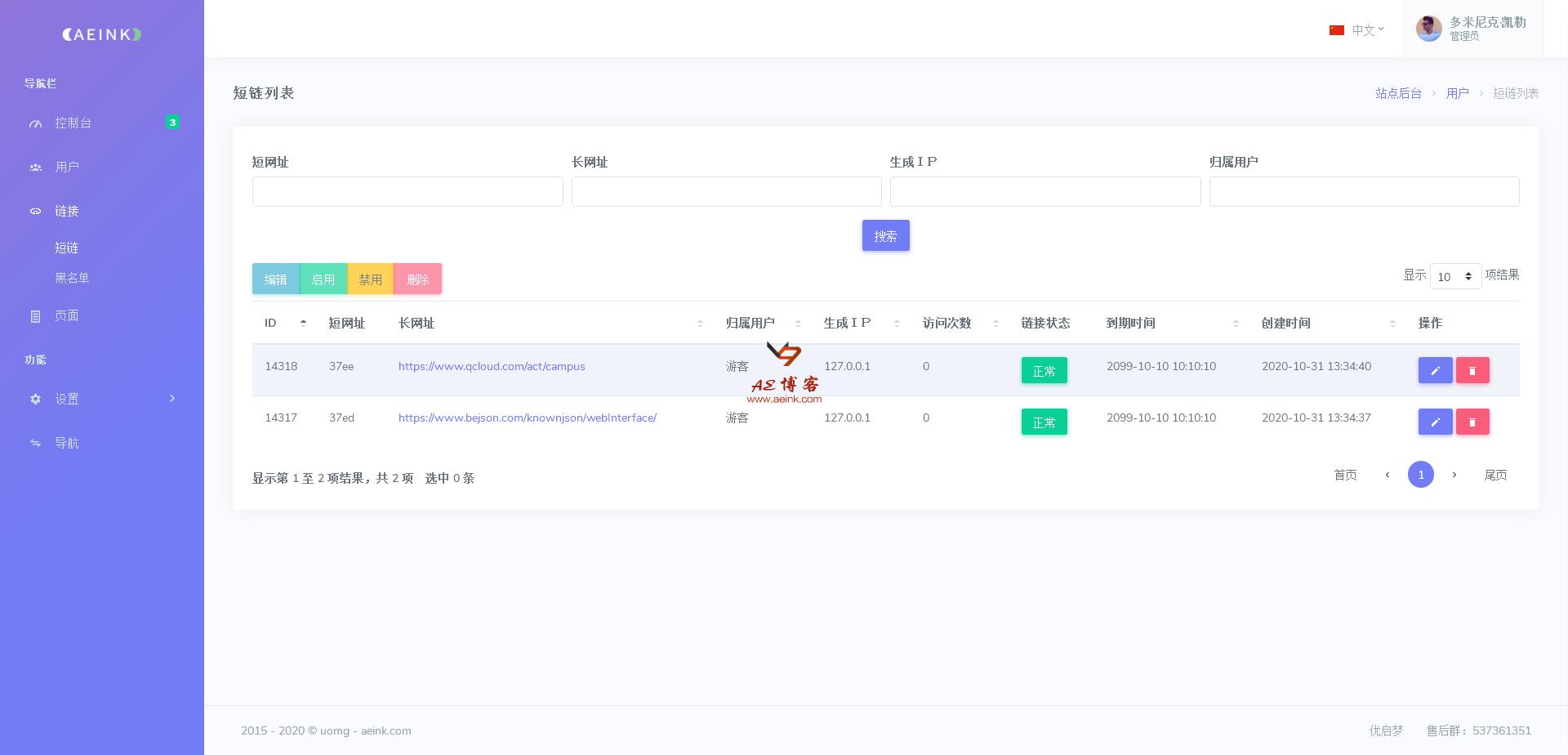 短链列表 - 优启梦定制平台.png