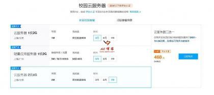 腾讯云学生计划服务器 - 优惠政策调整