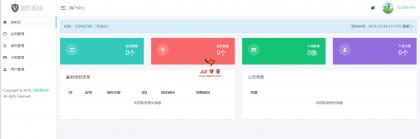 风吹雨PHP多应用授权系统【开源】