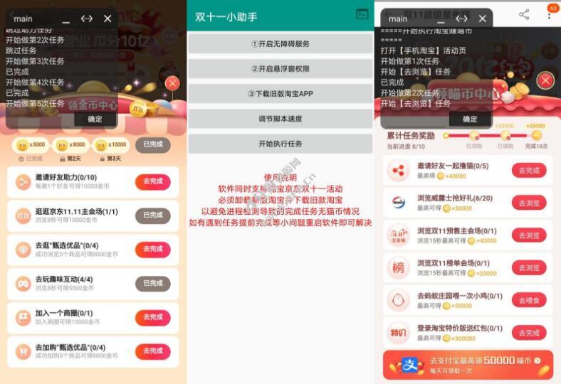 安卓版双十一助手v1.0 (支持京东和淘宝双11自动做任务)