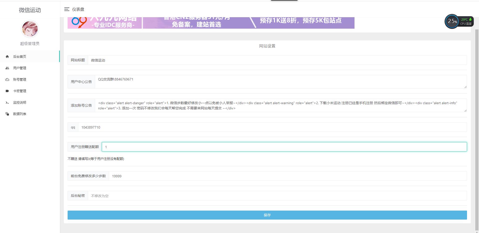 编号514:微信修改步数(卡密版)v1.2.1 PHP程序
