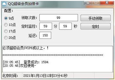 QQ超级会员成长加倍卡V1.0定时抢工具