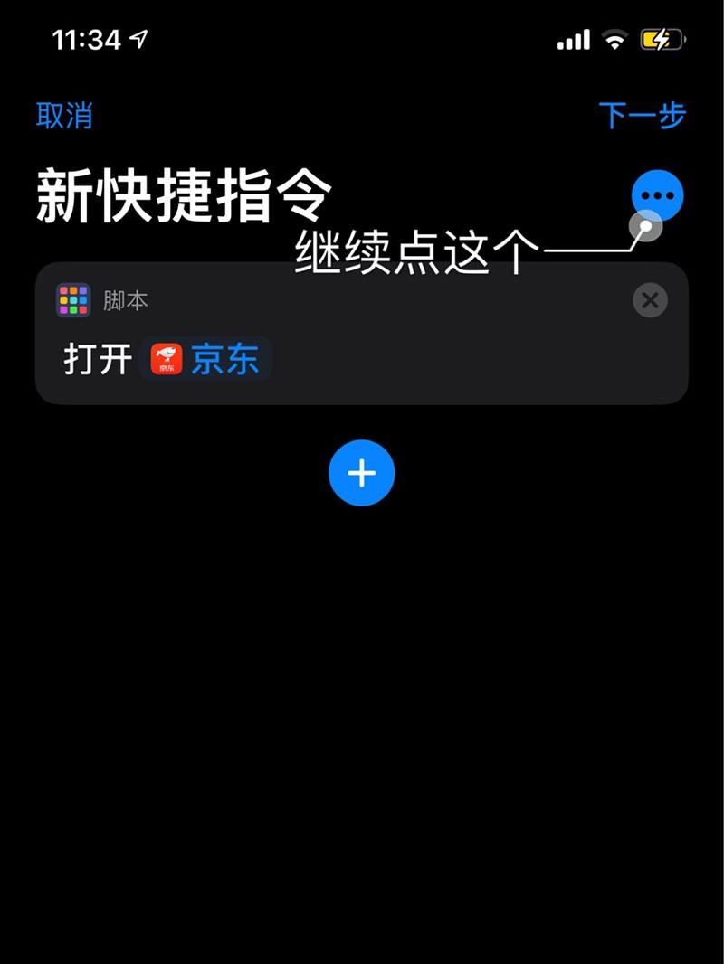 iOS快捷指令更改图标教程