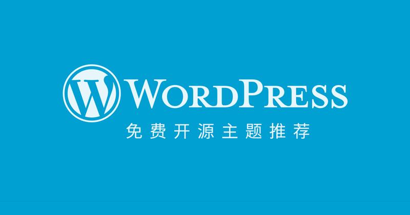 Wordpress 开源免费主题推荐
