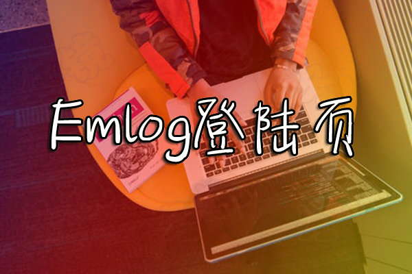 Emlog登陆页