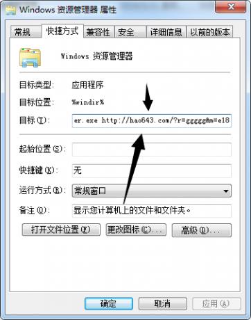 Windows任务栏快捷方式广告问题