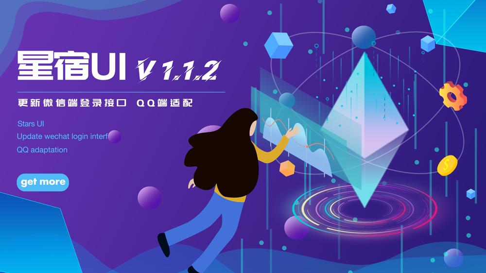 星宿UI V1.1.2 修复QQ端小程序 修复部分bug 13