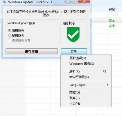 关闭win10自动更新软件 - Windows Update Blocker 1.1