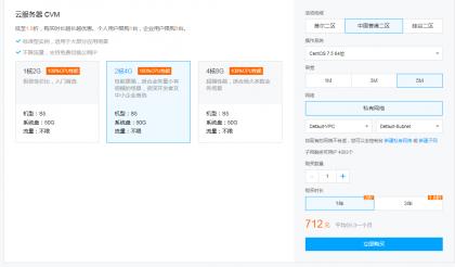 腾讯云服务器2H4G5M香港服务器 59.3一个月