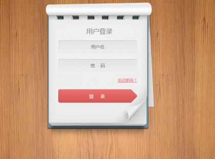 用户登录界面 - 记事本风格HTML代码