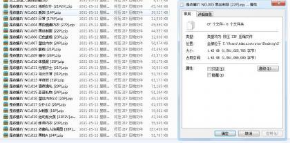 是依酱吖 - 27套写真合集下载1.45GB