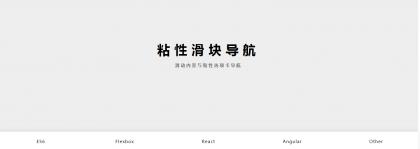 HTML粘性滑块导航,可以用来做首页