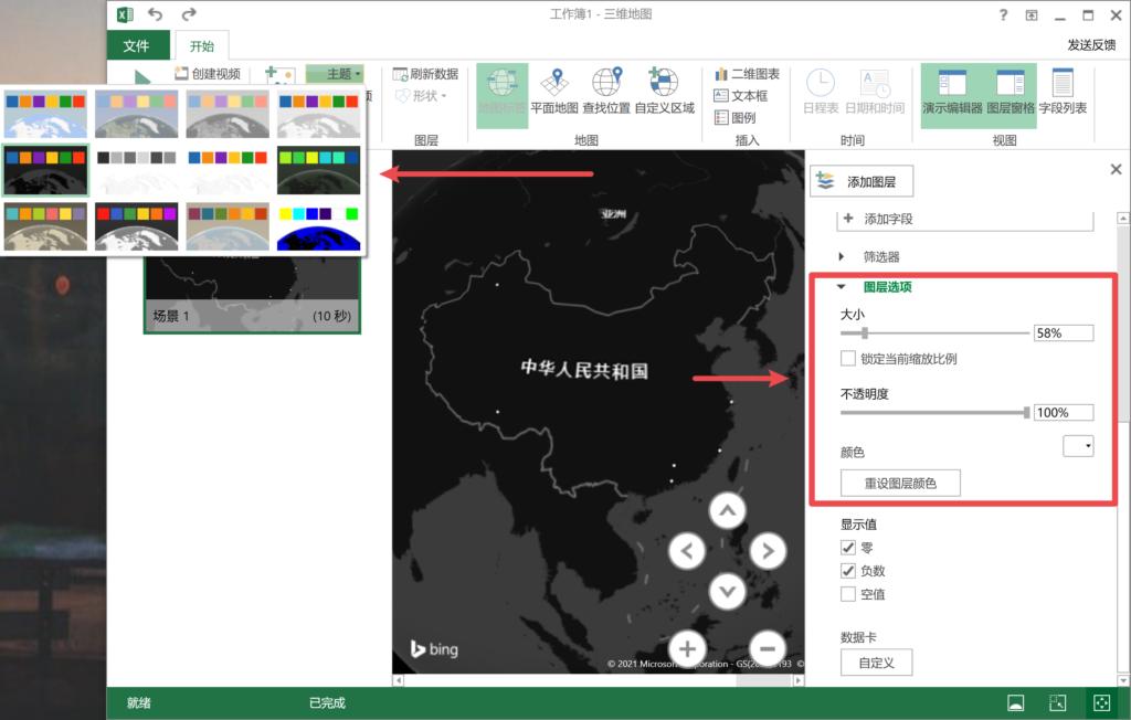 使用 Excel 在地图上标注城市