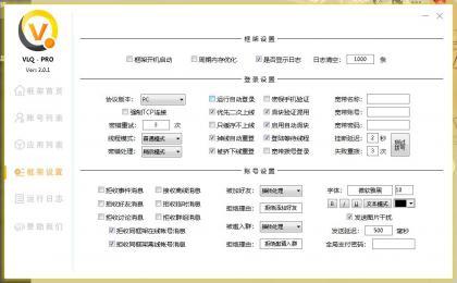 VLQ QQ机器人框架 v2.0.1