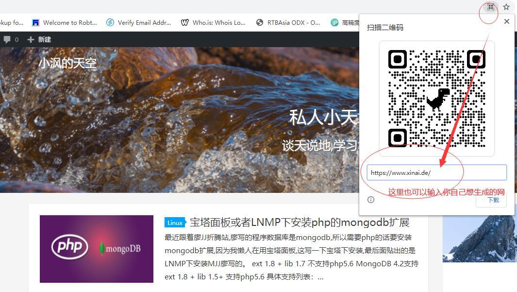图片[3]_启用chrome浏览器内置的二维码生成插件_UP木木