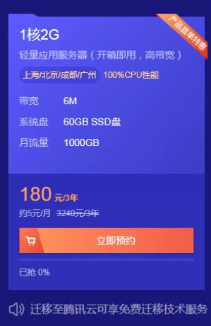 腾讯云活动 - 180三年2核4G6M轻量云服务器