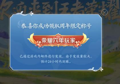 腾讯王者荣耀六周年称号领取